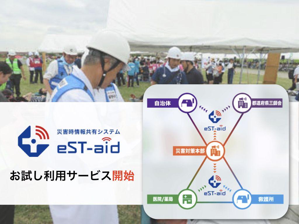 eST-aidお試し利用サービス開始